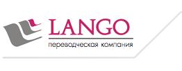 Бюро переводов Ланго - Киев